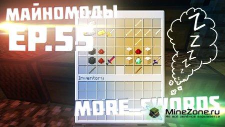 Обзоры модов с Соулом - More Swords Mod