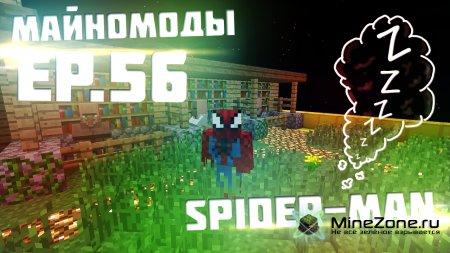 Обзоры модов с Соулом - Spider-Man Mod