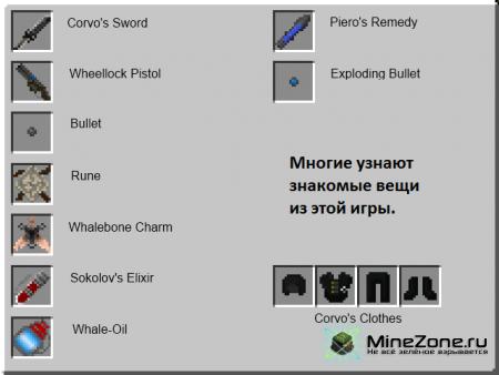 [1.3.2] Dishonored MOD - Теперь и в Minecraft!