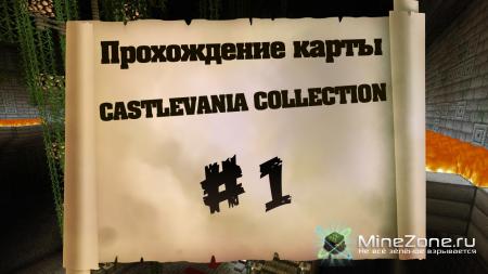 Прохождение карты Castlevania #1