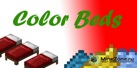 [1.4.2][SSP][SMP] COLOURED BEDS MOD (V1.1)