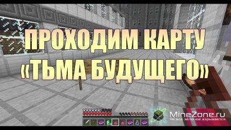 Проходим карту MineCraft -