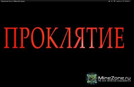 [SERIAL] MineCraft: Curse