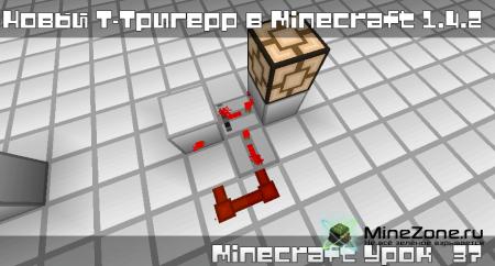 Новый Т-Триггер [Minecraft 1.4.2]