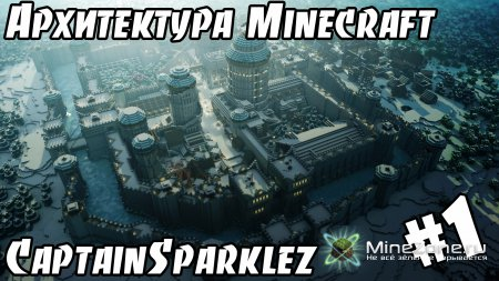 Minecraft - архитектура - #1 - Статуя CaptainSparklez'a