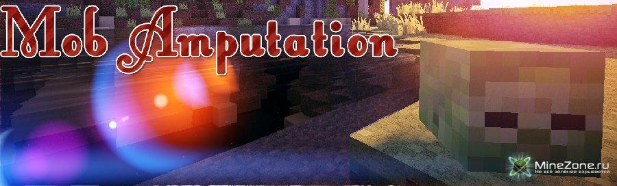 [1.4.6] Mob Amputation v1