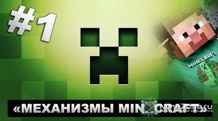 Механизм в Minecraft - Убойная Ловушка