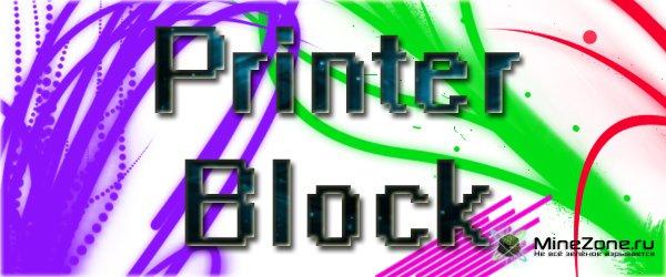 Обзоры Модов: PrinterBlock