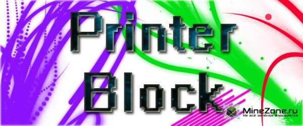 [1.4.2] PrinterBlock