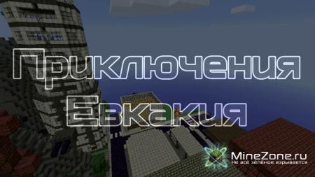 Minecraft Сериал - Приключения Евкакия - Пилотный эпизод
