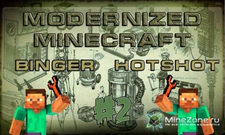 Модернизированный Minecraft #2