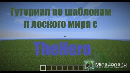 Туториал по шаблоном плоских миров в minecraft