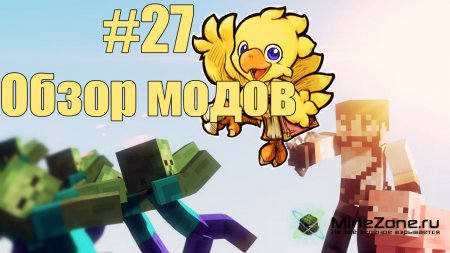 #27 Обзор модов MineCraft - ЧОКОБО ПТИЦЫ