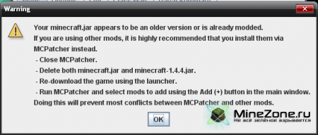 [1.4.5/1.4.4] MCPATCHER HD FIX (v.2.4.3_04)