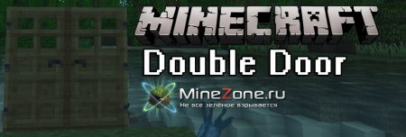 [1.4.7] Double Door Mod v4.5 [Forge+Vanilla][SSP+SMP+LAN]
