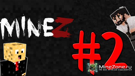 К СТОИТ ИГРАТЬ В MineZ | #2