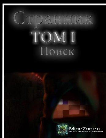 Странник. Том 1. Поиск.