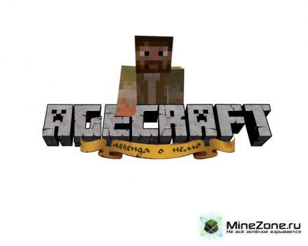 Agecraft: Легенда о Немо.