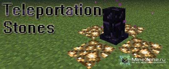 [1.4.4/1.4.5] [FORGE] Teleportation Stones
