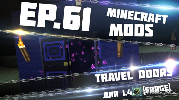 Моды для Minecraft - №61 - Travel Doors