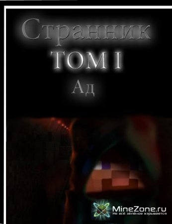Странник. Том 1. Ад.