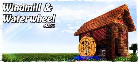 [1.4.5] Windmill & Waterwheel Mod