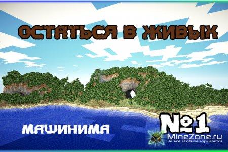 Остаться в живых (Minecraft Machinima)