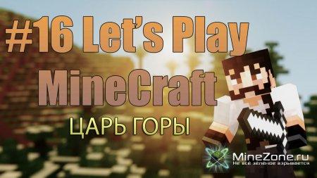 #16 happyпифифный LP по MineCraft : ЦАРЬ ГОРЫ