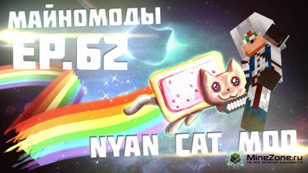 Майномоды - №62 - Nyan Cat Mod
