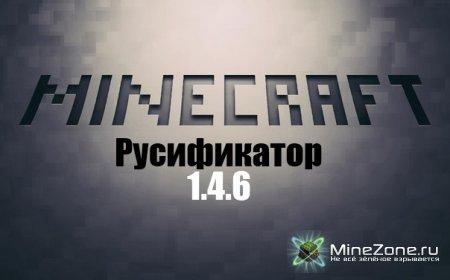 [1.4.6]Русификатор BySiler5