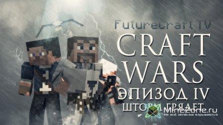 CRAFT WARS Эпизод IV - Шторм грядет