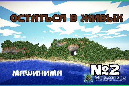 Остаться в живых (Minecraft Machinima) часть 2