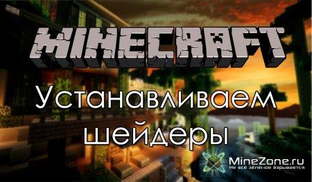 Как установить шейдеры на Minecraft 1.4.6