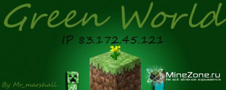 [Server] Green World - Возвращение!