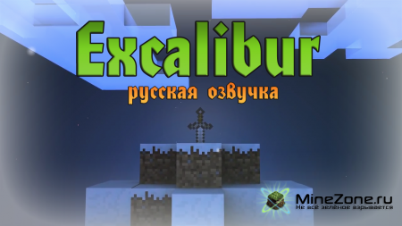 Excalibur (Minecraft Animation) [RUS]