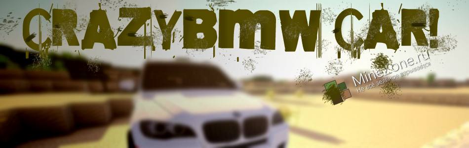 [1.4.7/1.4.6][FORGE] CRAZYBMW CAR! V. 1.0.2