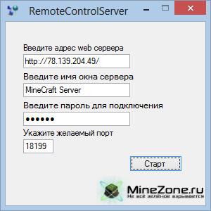 RemoteControlServer v1.0