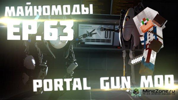 Майномоды - №63 - Portal Gun Mod