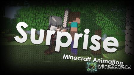 Surprise / Неожиданность (Minecraft Animation)