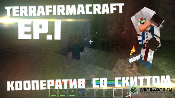 TerraFirmaCraft - Кооператив - Часть 1