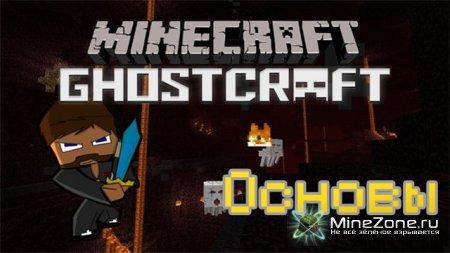 Minecraft GhostCraft - Основы