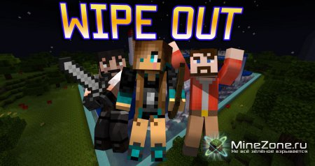 ТРИО на карте MINECRAFT: WIPE OUT (MINI-GAME)