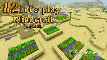 #2 Let's play по Minecraft от Danjke: Деревня