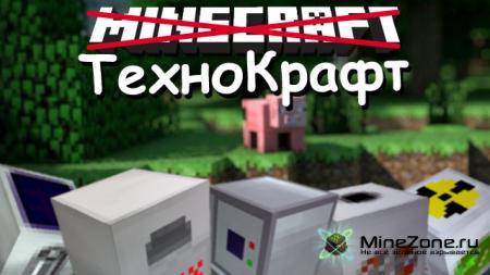 [1.4.7] Minecraft Клиент - ТехноКрафт