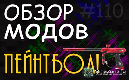 Обзор модов: Paintball mod