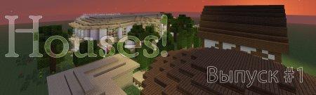Houses! Выпуск #1