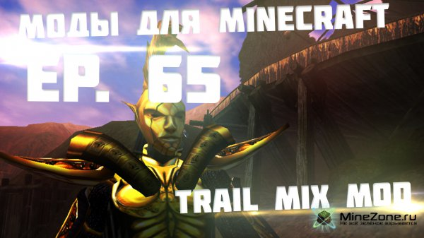 Моды для Minecraft - Trail Mix Mod