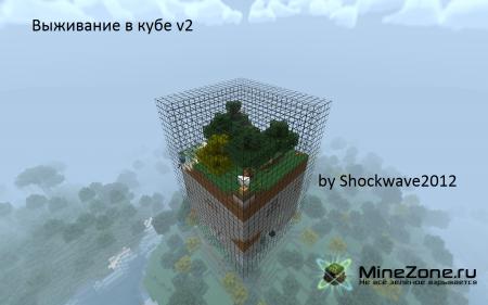 Карта выживание в кубе v2 by Shockwave2012