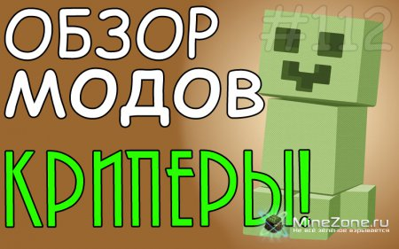 Обзор модов: THE ICE CREAM SANDWICH CREEPER MOD
