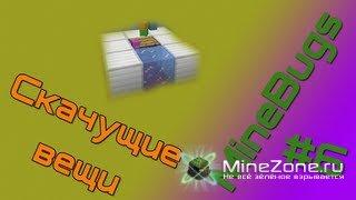 MineBugs